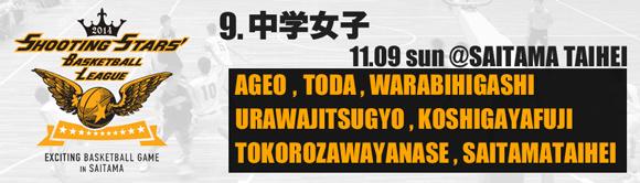 9. 中学女子 11/09(日)