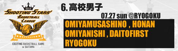 6. 高校男子 07/27(日)