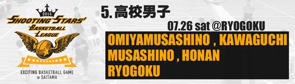 5. 高校男子 07/26(土)