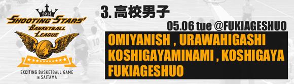 3. 高校男子 05/06(火)