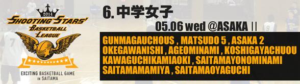 6. 中学女子 05/06(水)
