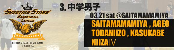 3. 中学男子 03/21(土)