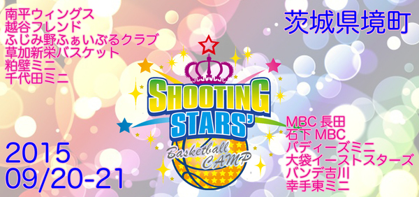 SHOOTINGSTARS' CAMP開催!!