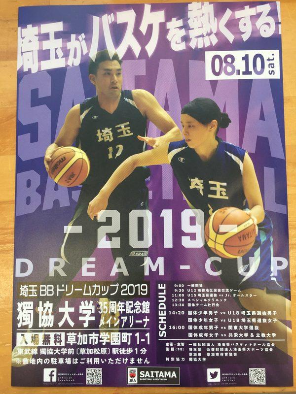 埼玉BBドリームカップ2019